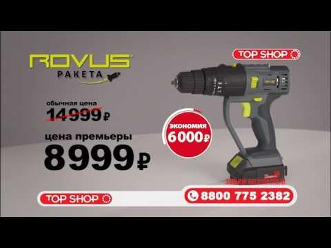 Многофункциональный инструмент Rovus «Ракета»