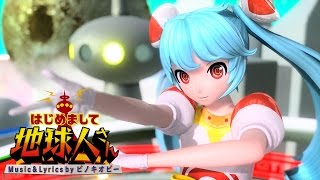[60fps Full] Nice to meet you, Mr.Earthling はじめまして地球人さん - Hatsune Miku 初音ミク DIVA English Romaji