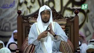 على ماذا غبط عمرُ بن عبدالعزيز الحَجَّاجَ بن يوسف؟! - الشيخ صالح المغامسي