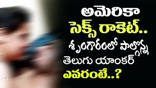Famous Telugu Anchor in Chicago Incident | Telugu heroines in America | Actress Side Business