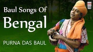 Baul Songs Of Bengal | Audio Jukebox | Vocal | Folk | Purna Das Baul