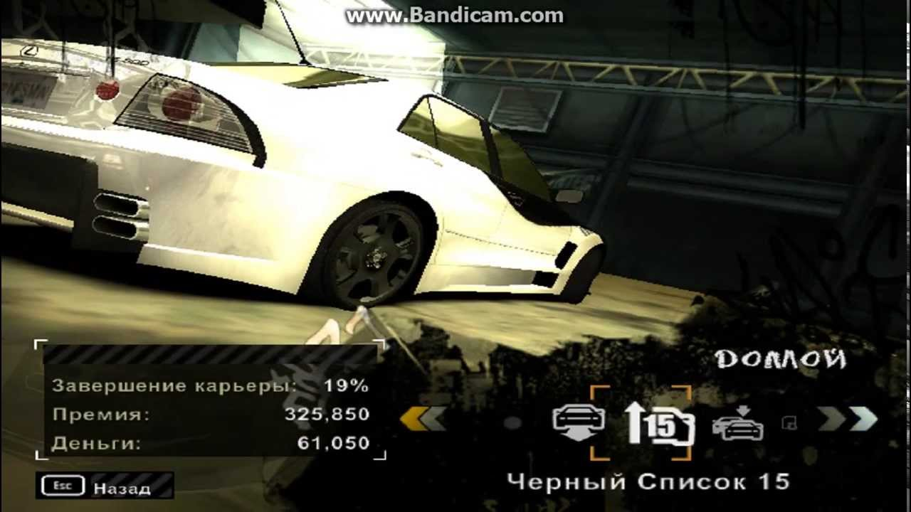 Прохождение Need for Speed: Most Wanted - #41(4/4