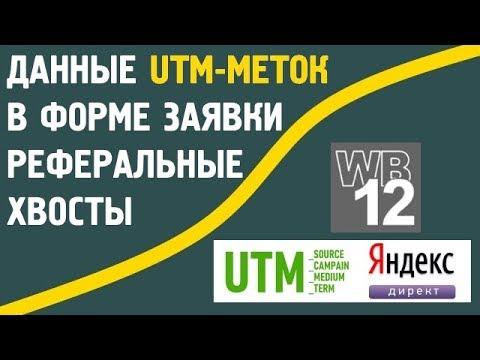 Простановка данных utm-меток в форму заявки. Реферальные хвосты