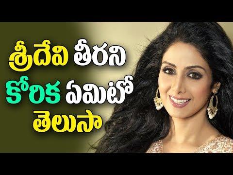 శ్రీదేవి తీరని కోరిక ఏమిటో తెలుసా | Actor Sridevi's Desire