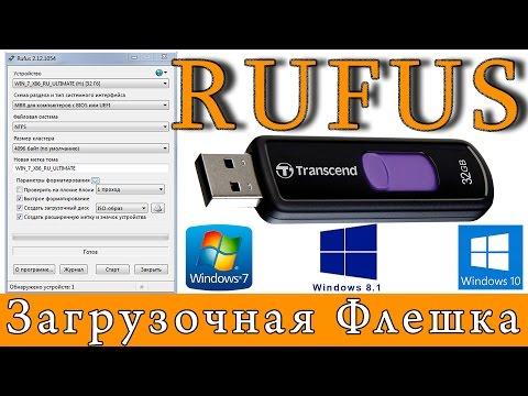 Как создать загрузочную флешку Rufus Windows 7 / 8 / 10?