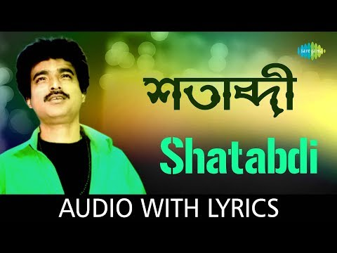 Satabdi with lyrics | Nachiketa Chakraborty | Best Of Nachiketa Volume 2 | HD Song