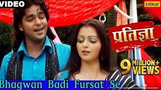 Pawan Singh का सुपरहिट Song - Bhagwan Badi Fursat Se - Pratigya Movie - New Bhojpuri Love Song