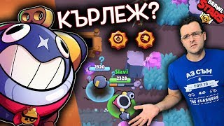 Brawl Stars - UPDATE - Нов герой, нови STAR Power-и