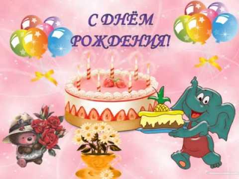Музыкальные поздравления с днем рождения бесплатно онлайн