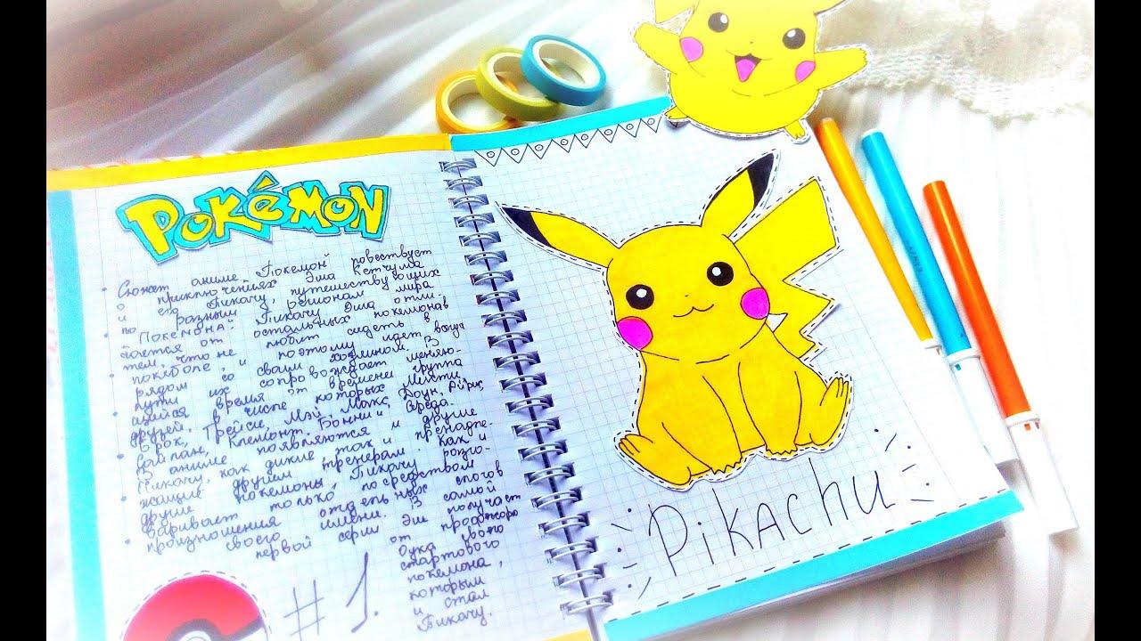 Лучшие идеи для личного дневника фото