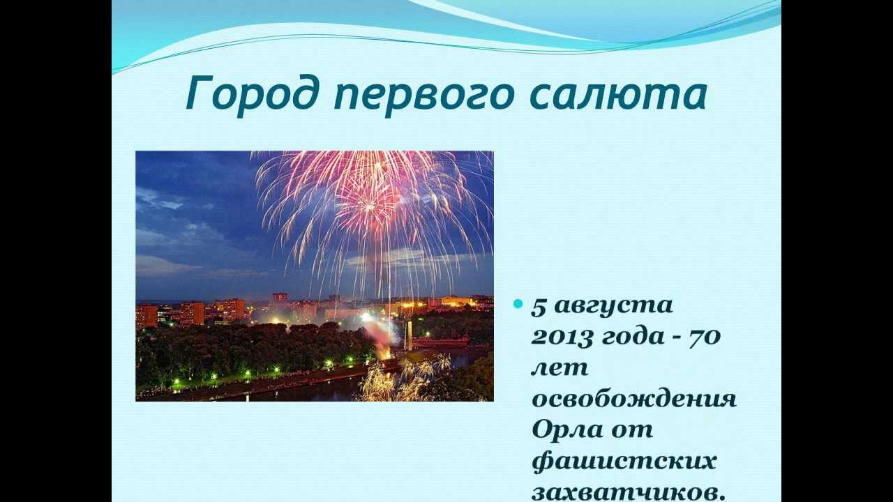 Город орлов презентация