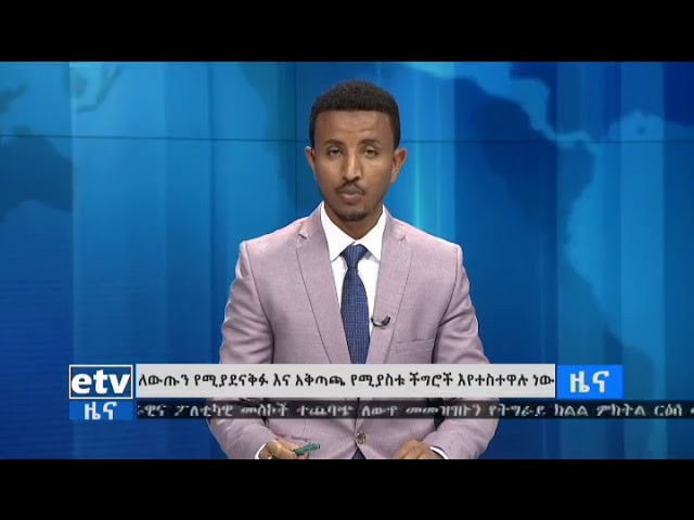 EBC Latest Ethiopian News August 19,2018