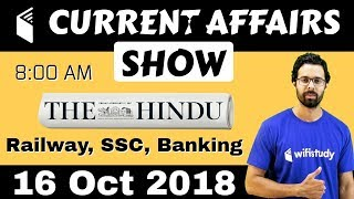 8:00 AM - Daily Current Affairs 16 Oct 2018 | UPSC, SSC, RBI, SBI, IBPS, Railway, KVS, Police