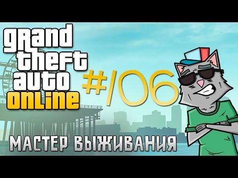 GTA online #106 [мастер выживания]