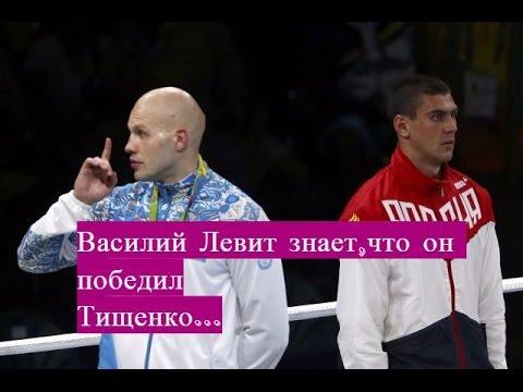 Василий Левит знает, что он победил Тищенко…