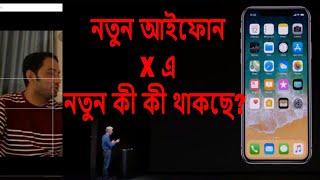 মিয়ানমারে নিরাপত্তা পরিষদের হস্তক্ষেপ চান ১২ নোবেলজয়ী| iPhone X Released| Rafiq VLOGS-256-13/09/17.