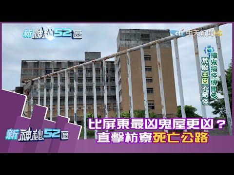 台灣-新神秘52區-20200913 比屏東最凶鬼屋更凶? 直擊枋寮死亡公路