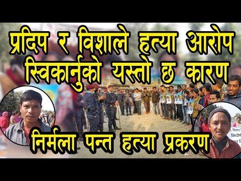 Nirmala Pant: हत्या आरोप स्विकार गर्नुको यस्तो छ कारण- बिशाल र प्रदिपले || सरकार बिरुद्ध आन्दोलन