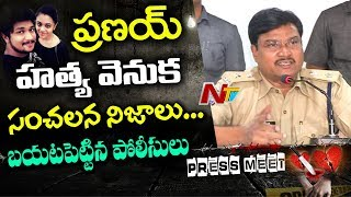 Nalgonda SP Ranganath Prees Meet Over Pranay Demise Case | Nalgonda Honor Killing | NTV