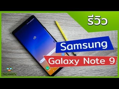 รีวิว Samsung Galaxy Note 9 ที่สุดแห่งมือถือที่ครบที่สุด มีทุกอย่างที่โลกนี้มี