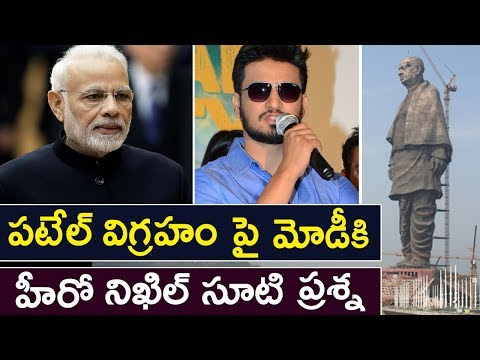 Hero Nikhil Tweets on Sardar Vallabhai Patel Statue! | Latest Updates | Tollywood Nagar