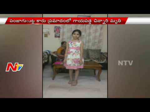 Panjagutta Accident Case: Baby Ramya Dead || NTV