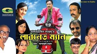 Learned Man | Drama | All Episode | Zahid Hasan | Chanda | A Kh M Hasan