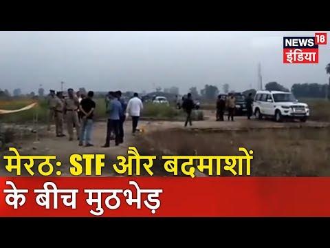 मेरठ: STF और बदमाशों के बीच मुठभेड़ | Breaking News | News18 India