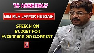 MIM MLA Jaffer Hussain Speech On Budget For Hyderabad Development | TS Assembly