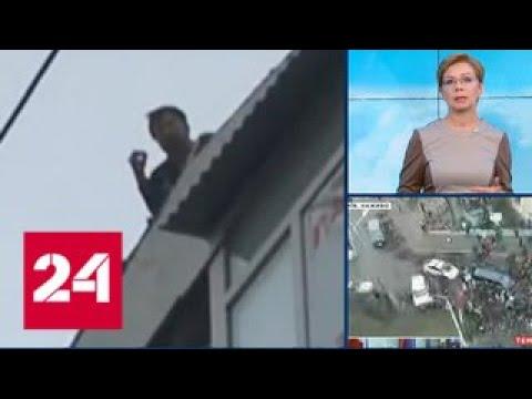 Саакашвили сняли с обледеневшей крыши его дома в Киеве - Россия 24