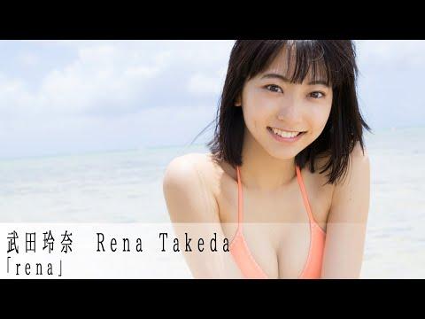 【玲奈グラビア動画】武田玲奈-「rena」サンプル動画画像