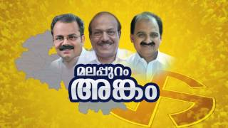 Malappuram election result 2017 - Twentyfournews.com