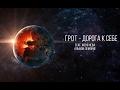 ГРОТ Дорога к себе Feat Женя Нева Official Audio mp3