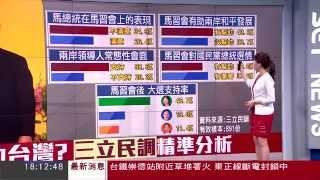 馬習會後 《三立民調》:蔡英文支持度首突破45%