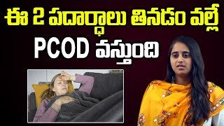 Foods To Avoid For PCOD/PCOS || Dr Sarala || Periods Problem || SumanTV Organic