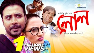 Funny Bangla Natok | LOL |  লোল | Afran Nisho, Aparna Ghosh | Global TV Drama  from Global TV Drama