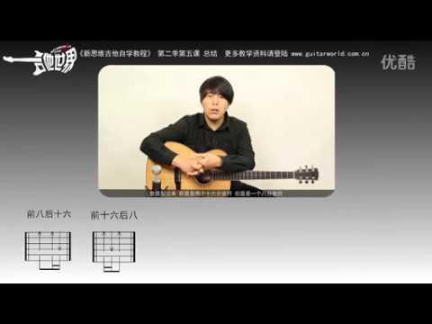 新思维吉他自学教程2-5总结课 吉他弹唱教学 吉他教学入门