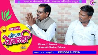 चांडाळ चौकडी [भाग 22 संपूर्ण] मराठी वेबसिरीज Chandal Chaukadi (EP 22 FULL) Marathi Web Series