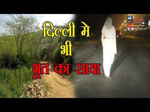 दिल्ली के इस इलाके मे जाने से डरते हैं लोग, अकेले तो कोइ रही नही सकता यहां, सुनाइ देती हैं चीखें