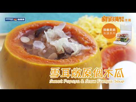 Jet Steamer Recipe: Sweet Papaya & Snow Fungus Soup