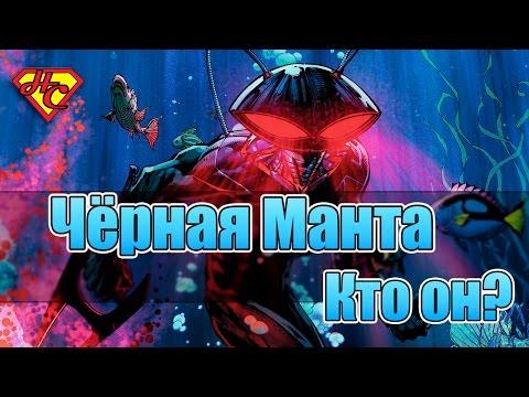 Черный Манта. Кто он? Black Manta Origin.