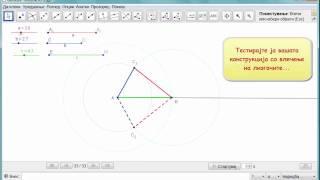 Konstrukcija Na Triagolnik So Pomos Na Talesova Teorema Na Hartija