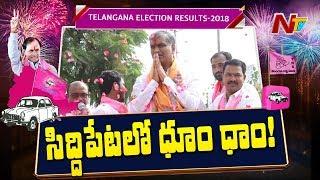TRS Activists Celebrations At Siddipet - Harish Rao Wins By Huge Margin - NTV - netivaarthalu.com