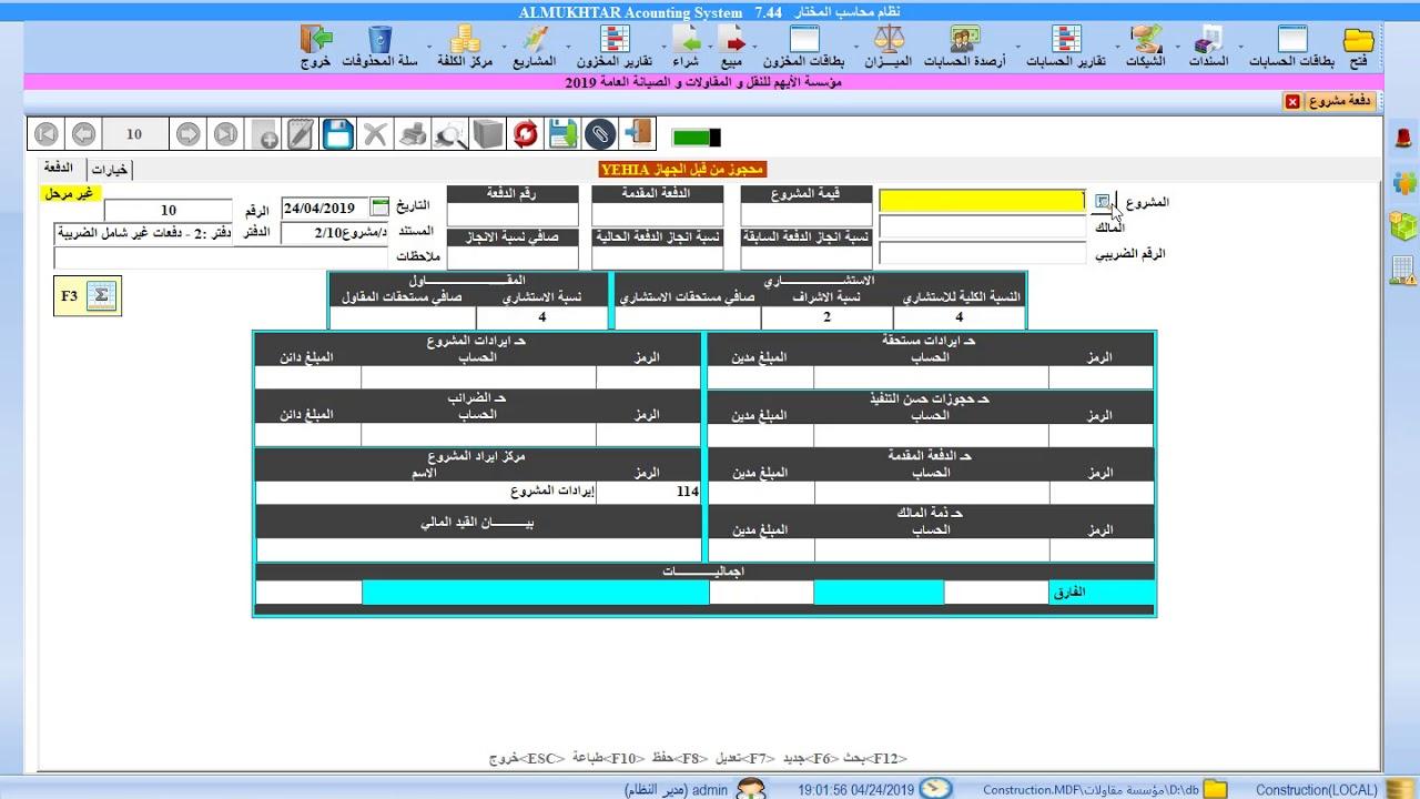 دفعة المشروع +الفاتورة الضريبية ( قيمة مضافة ) ( محاسبة مقاولات) - محاسب المختار