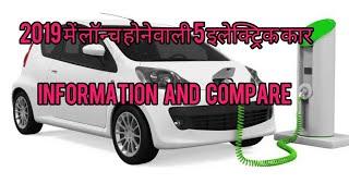 this year launch 5 electric car in india...tata tigor vs nissan leaf vs  kwid vs kuv100 vs wagon R