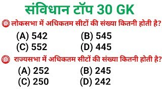 Top 30 Constitution gk questions and answers For-railway NTPC, JE, GROUP D, SSC, uptrt, kvs etc..