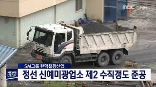 투/정선군 신예미광업소 제2수직갱도 준공