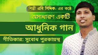 Amar e valobasha jani go tomar- আমার এ ভালোবাসা জানি গো তোমার  By AB Siddik