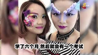 【双面人生】美女大学讲师也是化妆师:不以标签定义自己