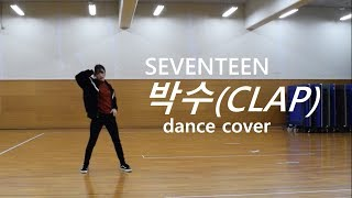 SEVENTEEN(세븐틴) - 박수(CLAP) dance cover by.Yu Kagawa